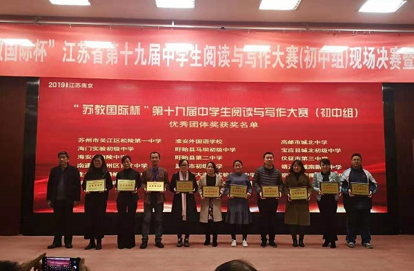 省19届中学生阅读写作赛多人获奖